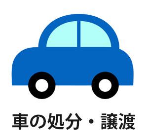 車の処分・譲渡